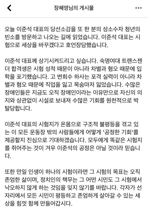 장혜영 정의당 의원이 11일 이준석 국민의힘 신임 당대표 당선을 축하한다며 페이스북에 올린 글 일부. ⓒ장혜영 의원 페이스북 게시물 캡처