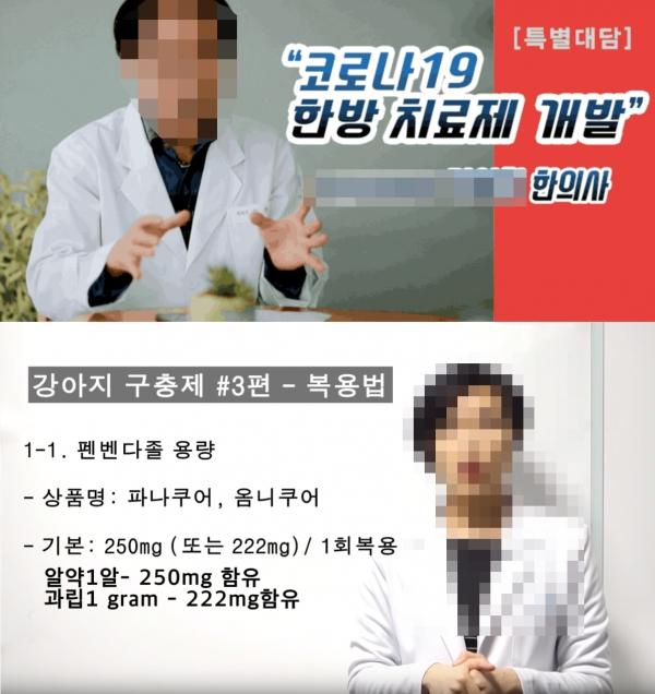 의료인이 유튜브 등 인터넷 매체를 통해 거짓 또는 과장된 건강·의학 정보를 제공하는 경우, 앞으로 자격정지 처분을 받을 수 있다.  ⓒ유튜브 캡처