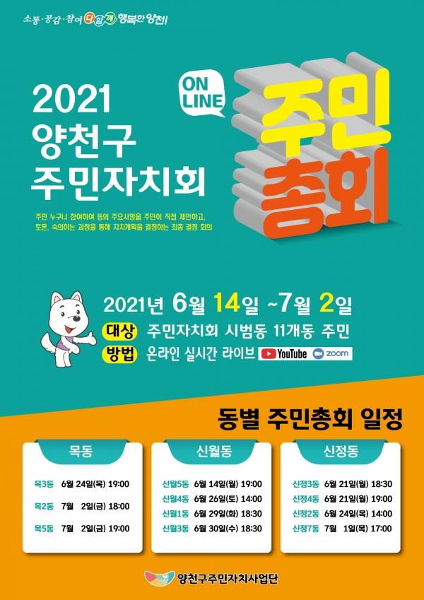 2021 양천구 주민자치회 온라인 주민총회 홍보 포스터 ⓒ양천구청