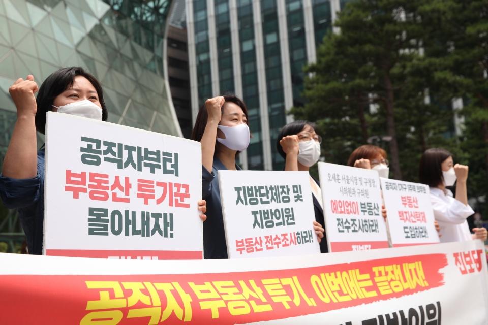 14일 서울 중구 서울시청 앞에서 진보당은 '공직자 부동산 투기 이번에는 끝장내자' 촉구 기자회견을 열었다. ⓒ홍수형 기자