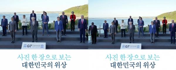 정부가 주요 7개국(G7) 정상회의에 참석한 각국 대표의 단체 사진을 SNS에 올리는 과정에서 남아프리카공화국 대통령을 잘라낸 사진(왼쪽)을 올렸다. 비판이 일자 정부는 15시간 만에 사진을 수정했다. ⓒ'대한민국 정부' 페이스북<br>
