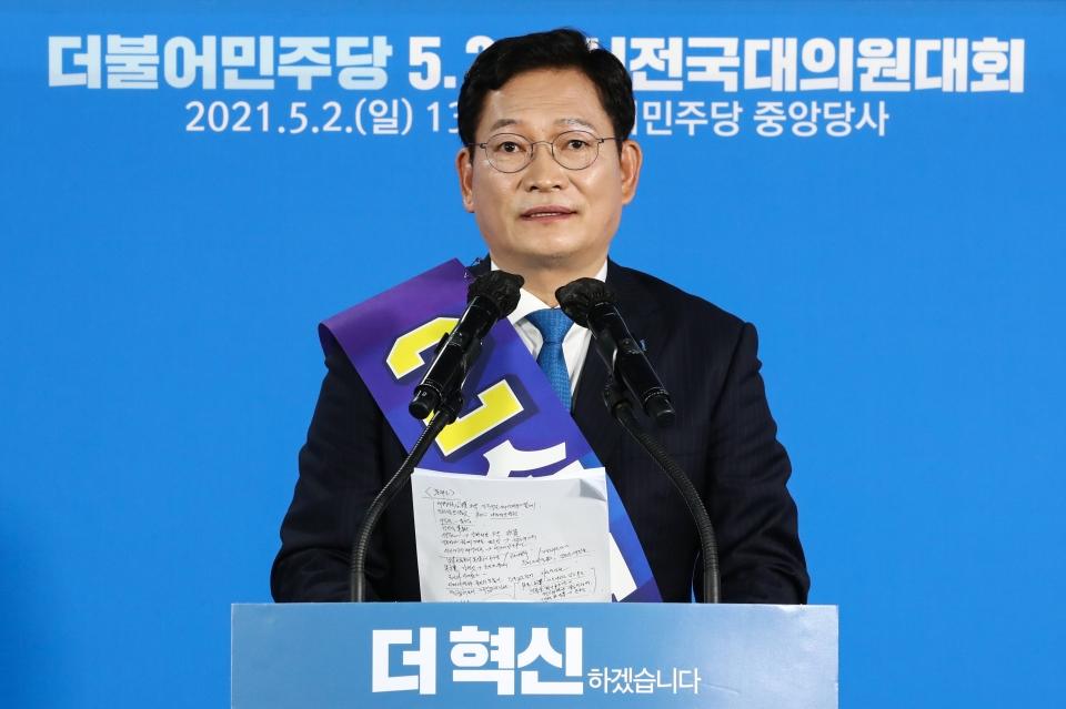 더불어민주당 당대표 경선에 출마한 송영길 후보가 2일 서울 여의도 중앙당사에서 열린 임시전국대의원대회에서 정견발표를 하고 있다. ⓒ국회사진기자단