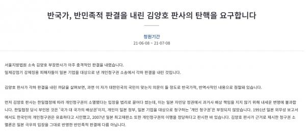 ⓒ청와대 국민청원 웹사이트 캡처