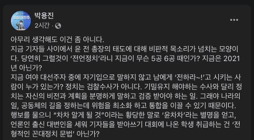 ⓒ박용진 의원 페이스북 캡처