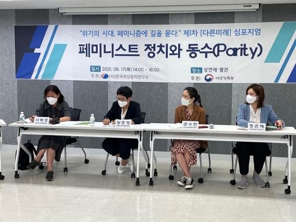 (사)한국여성정치연구소는 여성가족부 후원으로 17일 서울 시청역에 위치한 상연재 별관에서 제1차 심포지엄인 '페미니스트 정치와 동수(Parity)'을 개최했다. ⓒ한국여성정치연구소