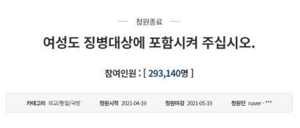 ⓒ청와대 국민청원 홈페이지