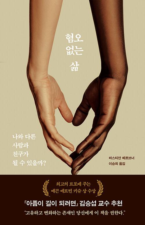 혐오 없는 삶 (바스티안 베르브너/이승희 옮김/판미동) ⓒ판미동