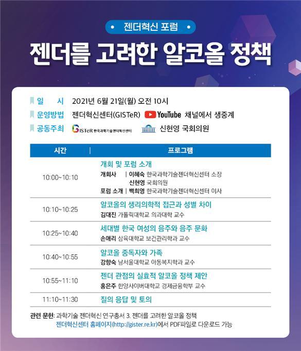 한국과학기술젠더혁신센터와 신현영 국회의원은 21일 오전 10시 '젠더를 고려한 알코올 정책'을 주제로 젠더혁신 포럼을 개최한다