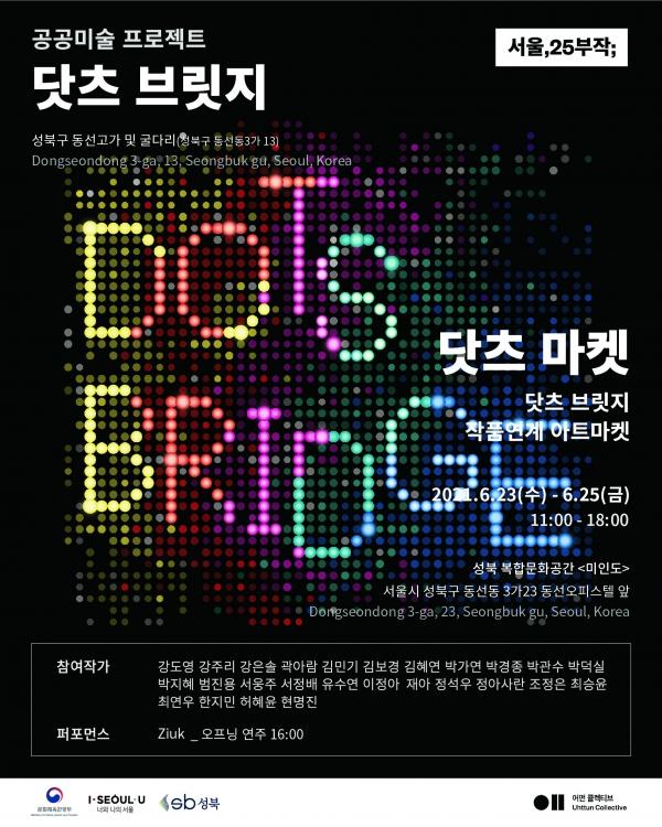 닷츠마켓(DOTS MARKET) 홍보 포스터 ⓒ성북구청
