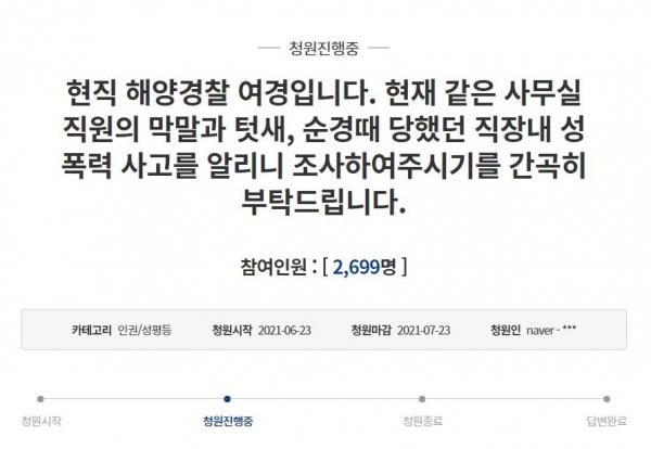 ⓒ청와대 국민청원 홈페이지 캡처
