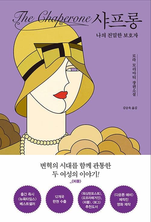 샤프롱 (로라 모리아티/문학수첩) ⓒ문학수첩