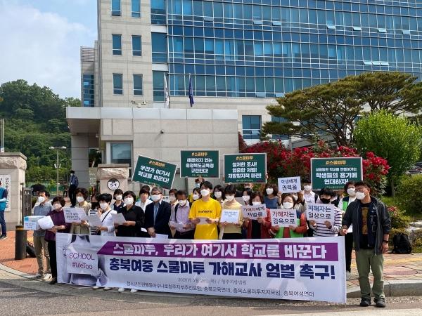 충북스쿨미투지지모임 등 지역 인권단체들이 2020년 5월28일 청주지방법원 앞에서 '충북여중 스쿨미투 가해교사 엄벌 촉구' 기자회견을 열고 있다.  ⓒ충북스쿨미투지지모임