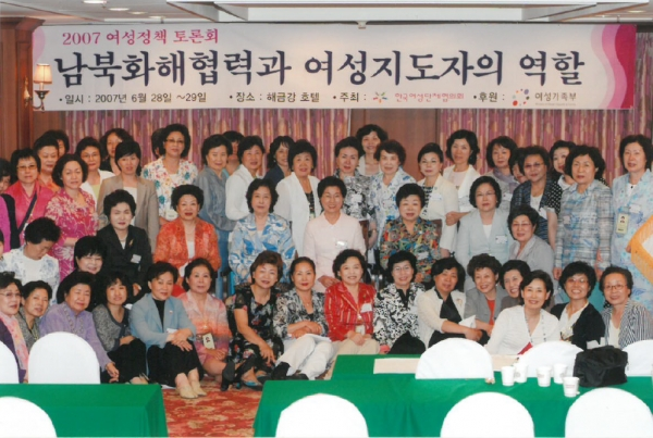 2007년 금강산에서 주최한 남북여성정책토론회 ⓒ한국여성단체협의회