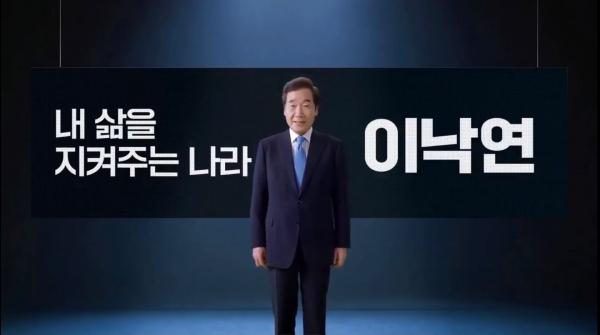 20대 대통령선거 출마 선언하는 민주당 이낙연 전 대표. 이낙연TV 캡처