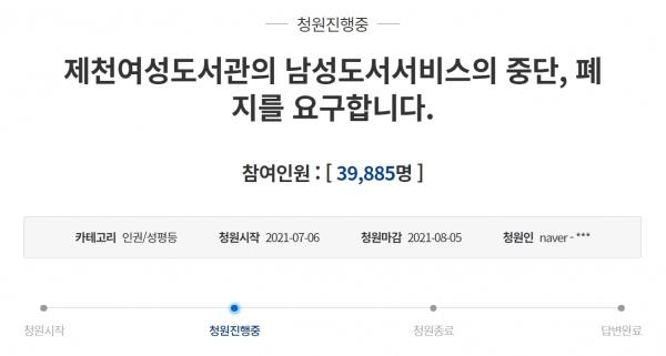 인권위 권고에 반대하는 청와대 국민청원엔3일 만에 약 4만명이 동참했다. ⓒ청와대 국민청원 웹사이트 화면 캡처
