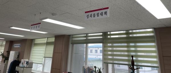 12일 신설되는 '성괴롭힘대책팀' ⓒ대구시 여성가족과