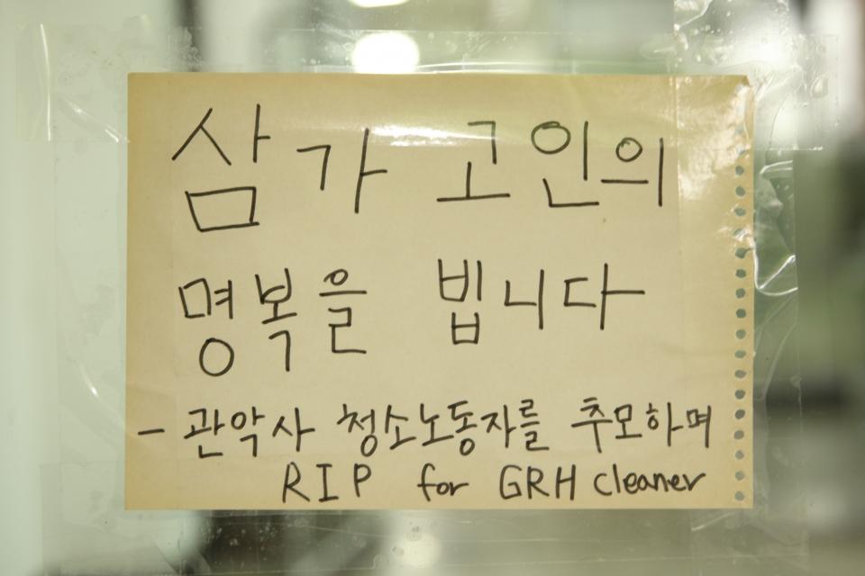 지난 26일 서울 관악구 서울대 휴게실에서 숨진 채 발견된 노동자 추모하는 글이 9일 기숙사 입구에 붙어 있다. ⓒ홍수형 기자