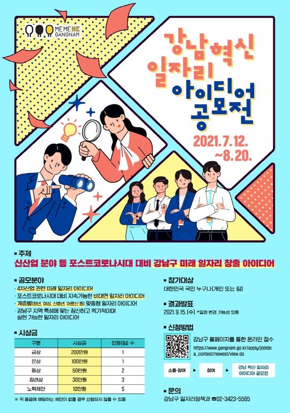 강남 혁신 일자리 아이디어 공모전 홍보 포스터 ⓒ강남구청