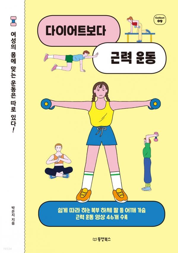 다이어트보다 근력 운동 : 여성의 몸에 맞는 운동은 따로 있다! (박은지/동양북스) ⓒ동양북스