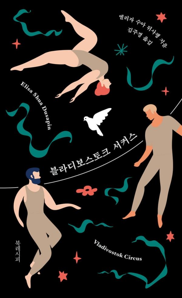 블라디보스토크 서커스 (엘리자 수아 뒤사팽/김주경 옮김/북레시피) ⓒ북레시피