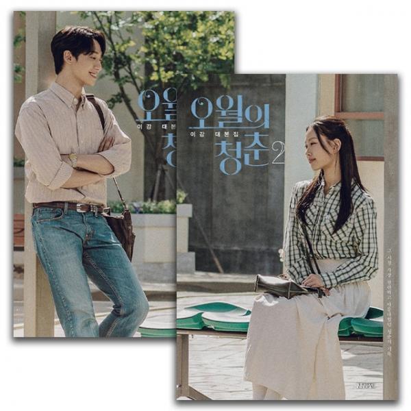 이강 대본집 : 오월의 청춘 1,2 (이강/김영사) ⓒ김영사
