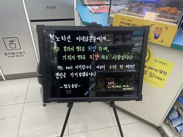 서울의 한 GS25 매장 내 안내판에 적힌 사과문. 트위터 캡처