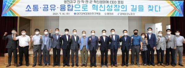 대경경자청이 산·학·연·관 혁신생태계 CEO포럼 개최했다. ⓒ대구경북경제자유구역청