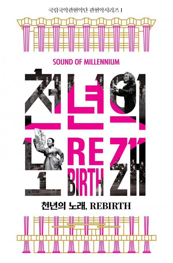 국립국악관현악단의 관현악시리즈Ⅰ '천년의 노래, REBIRTH' ⓒ국립극장