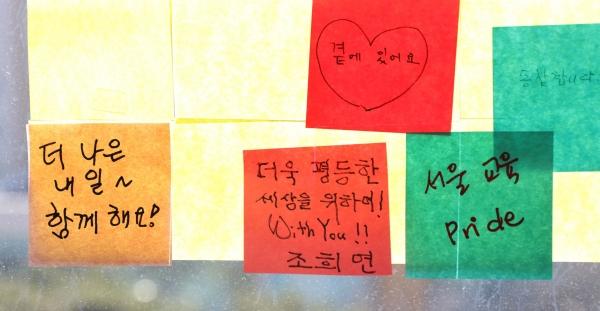 조희연 서울시교육감이 지난 2019년 3월 8일 스쿨미투 학생들에게 응원의 뜻을 담은 포스트잇을 서울시교육청 창문에 붙였다. ⓒ서울시교육청