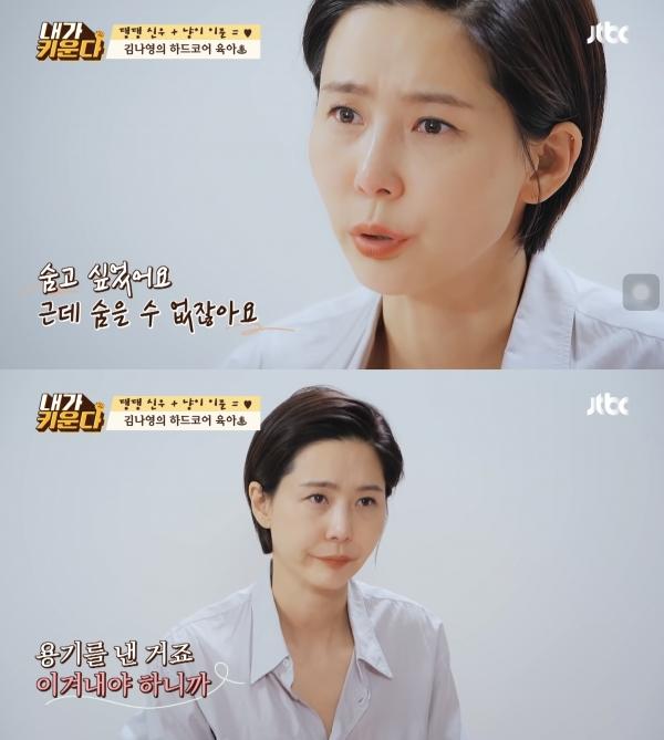 """이혼 후 두 아들을 홀로 키우는 김나영 씨는 9일 JTBC 예능프로그램 '내가 키운다'에서 """"숨고 싶었지만 책임져야 하는 아이들이 있으니까 용기를 냈다""""고 털어놓았다.  ⓒJTBC 예능 '내가 키운다' 방송화면"""