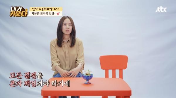 이혼하고 딸 로아(4)를 혼자 키우는 배우 조윤희 씨도 '내가 키운다'에서 막중한 책임감을 고백했다. ⓒJTBC 예능 '내가 키운다' 방송화면