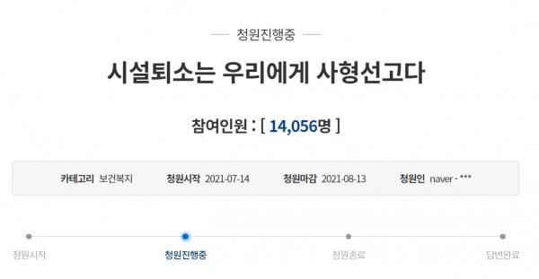 ⓒ청와대 국민청원 페이지 캡처