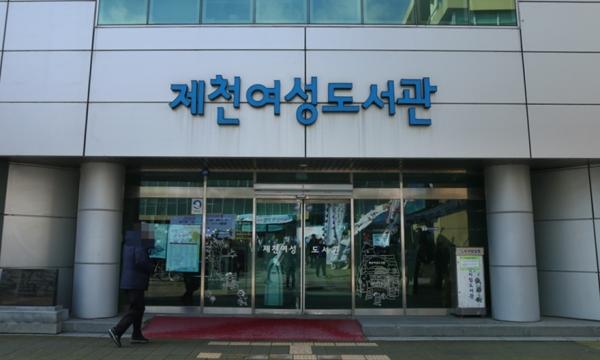 제천여성도서관. ⓒ뉴시스·여성신문