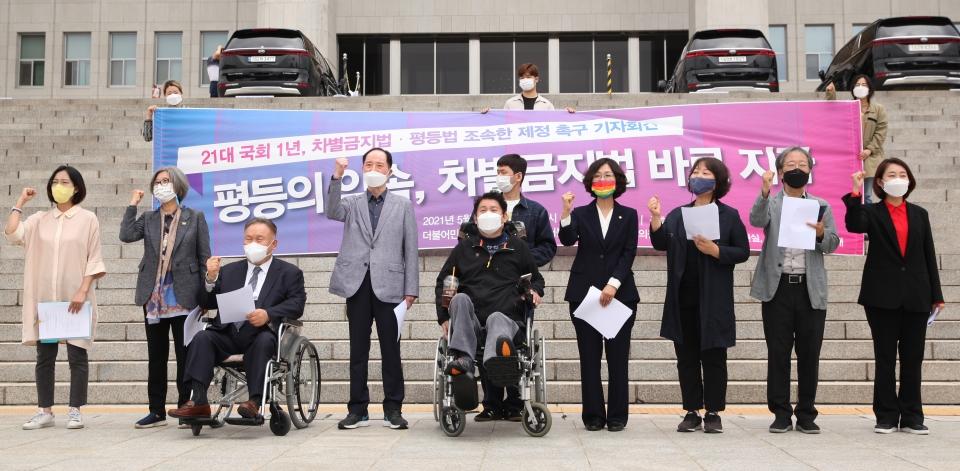 31일 서울 여의도 국회의사당 본청 앞 계단에서 차별금지법제정연대가 '평등의 약속, 차별금지법 바로 지금' 기자회견을 열었다. ⓒ홍수형 기자