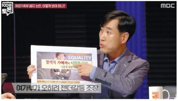 지난 7월 13일 방영된 MBC '100분토론 - 여성가족부 폐지 논란, 어떻게 볼 것인가'에 출연한 하태경 국민의힘 의원. 사진=MBC '100분토론' 영상 캡쳐