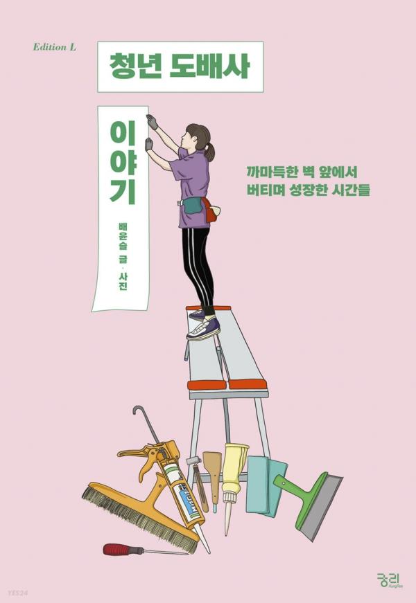 청년 도배사 이야기(배윤슬/궁리) ⓒ궁리