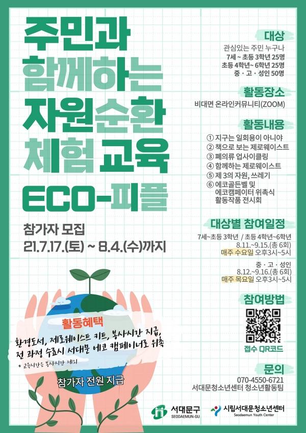 서대문구의 '주민과 함께하는 자원순환 체험교육 ECO-피플' 포스터 ⓒ서대문구청