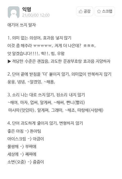 서울 소재 모 여대 에브리타임 게시물을 재구성한 이미지.