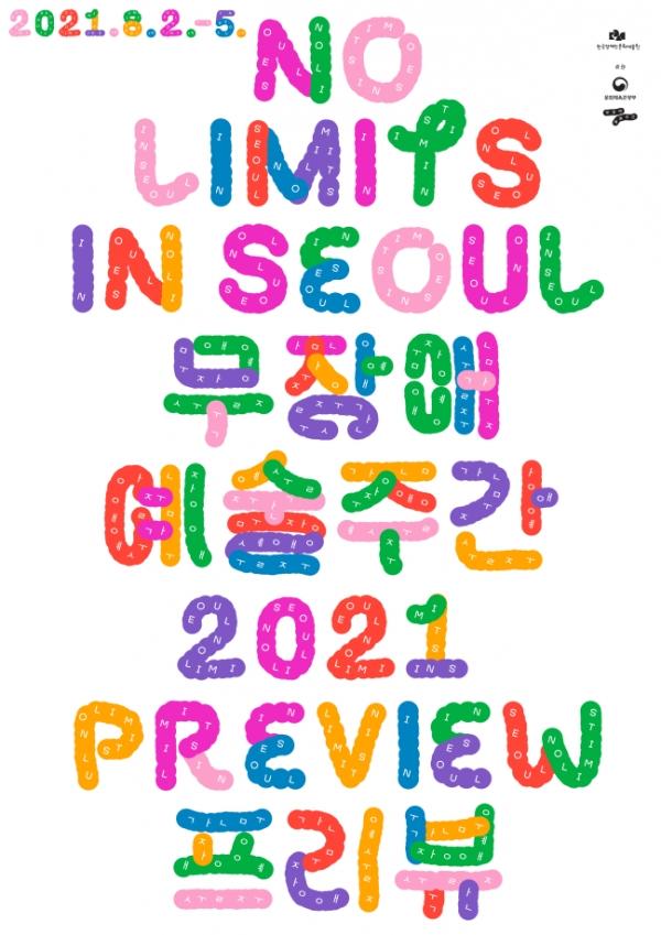 '2021 무장애예술주간 프리뷰' 포스터 ⓒ한국장애인문화예술원