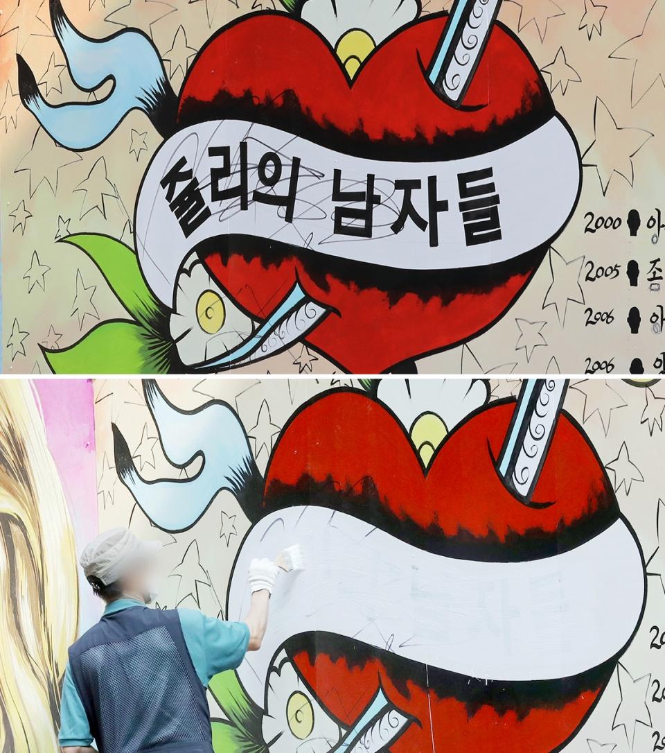 30일 오전 서울 종로구 한 서점 외벽에 그려진 윤석열 전 검찰총장의 아내 김건희 씨를 비방하는 내용의 벽화의 문구가 지워져 있다. 아래 사진은 서점 관계자가 문구를 지우고 있는 모습.  ©뉴시스·여성신문