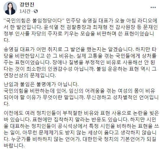강민진 청년정의당 대표 페이스북 캡처