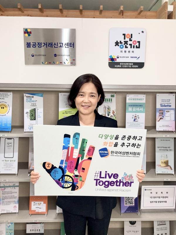 한국여성벤처협회 김분희 회장이 인종차별 반대 글로벌 캠페인 'Live Together(리브 투게더)'에 참여했다. ⓒ한국여성벤처협회