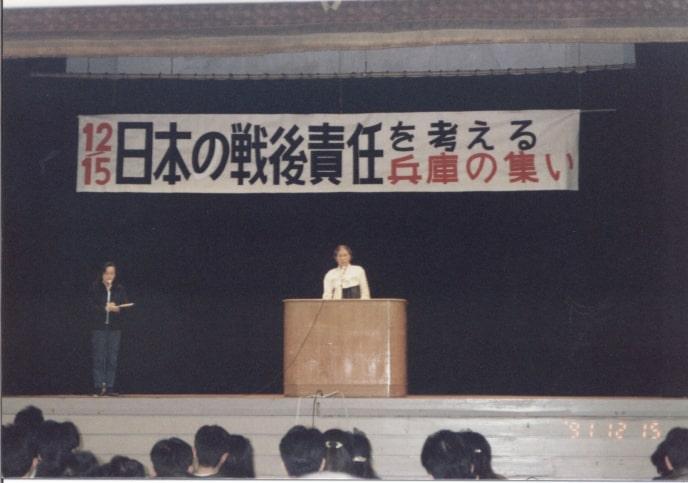 일본 효고증언집회에서 김학순, 1991년 12월 15일, ⓒ전쟁과여성인권박물관 소장