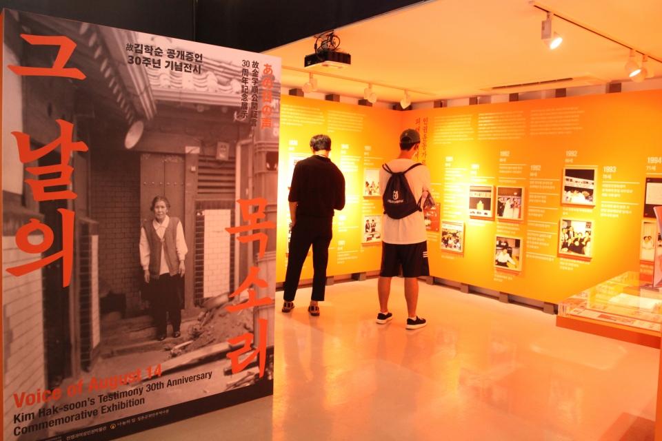 고 김학순 할머니 위안부 공개증언 30주년 맞아 17일 서울 마포구 전쟁과여성인권박물관에서 정의연이 전시회를 개최했다. ⓒ홍수형 기자