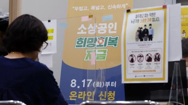 소상공인 대상 코로나19 5차 재난지원금 '희망회복자금' 신청이 시작된 17일 소상공인시장진흥공단 서울중부센터를 찾은 소상공인이 관계자와 상담을 하고 있다. ⓒ뉴시스