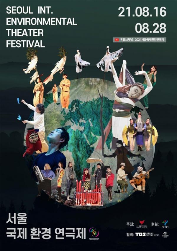 제1회 서울국제 환경연극제 포스터. ⓒ서울시