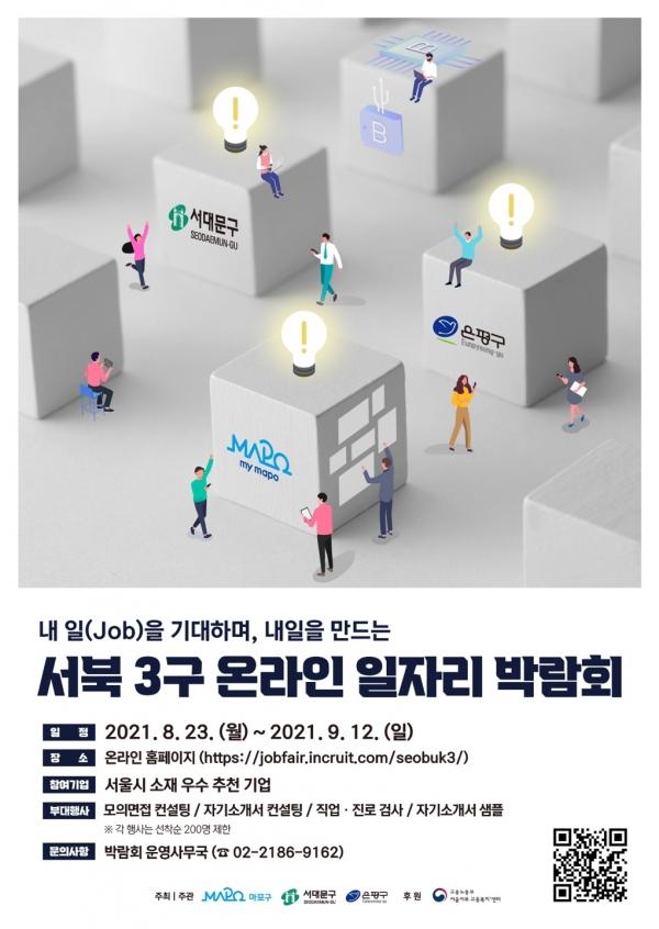 서울 서북3구 온라인 일자리 박람회 포스터 ⓒ서대문구청