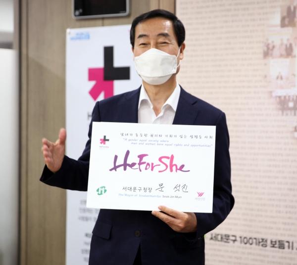 문석진 서대문구청장이 12일 서울 서대문구청에서유엔여성의 글로벌 캠페인 '히포시(HeForShe)'에 동참한 후 기념사진을 찍고 있다. ⓒ홍수형 사진기자