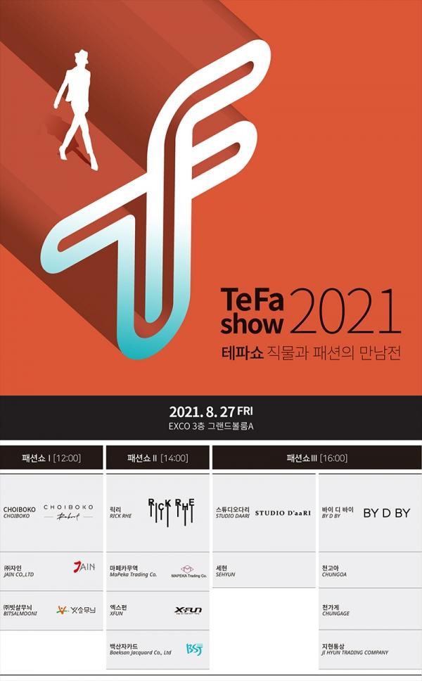 2021 직물과 패션의 만남전 패션쇼(TeFa show 2021) ⓒ대구시