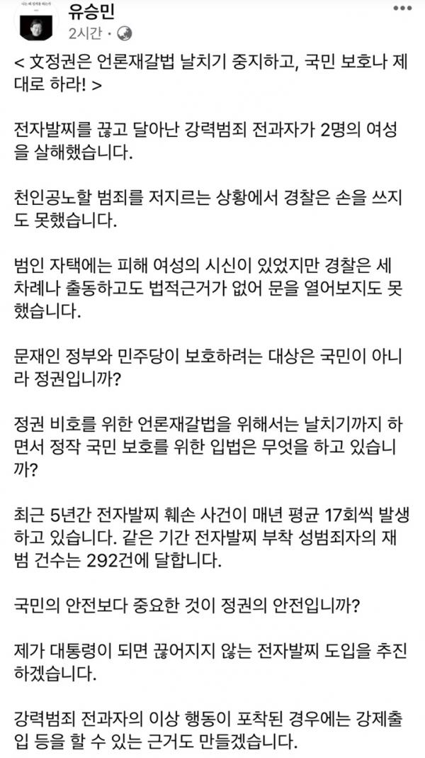 유승민 국민의힘 전 의원 페이스북 캡처.